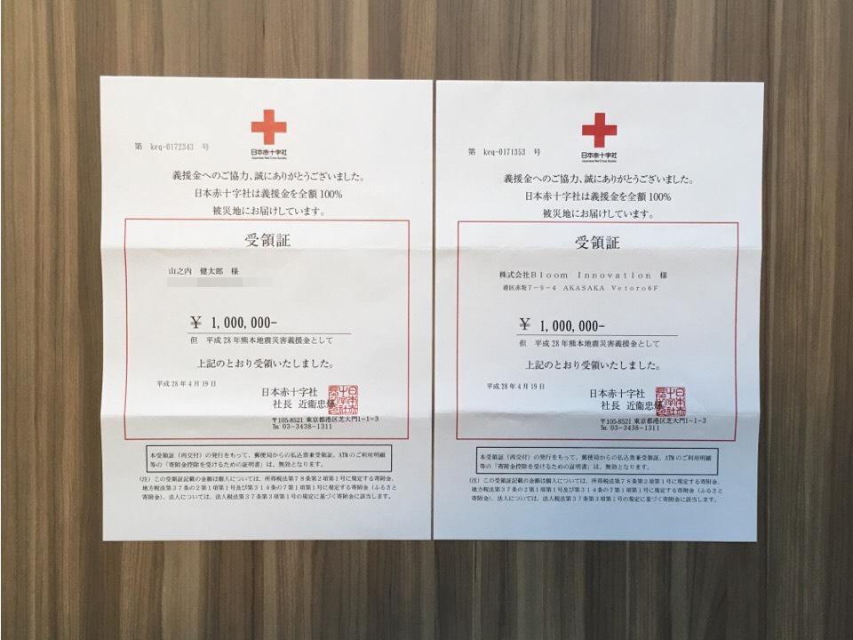 熊本地震義援金送金のご報告