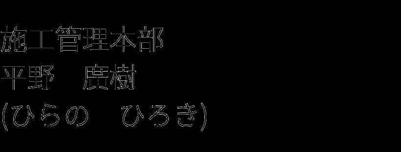平野 廣樹