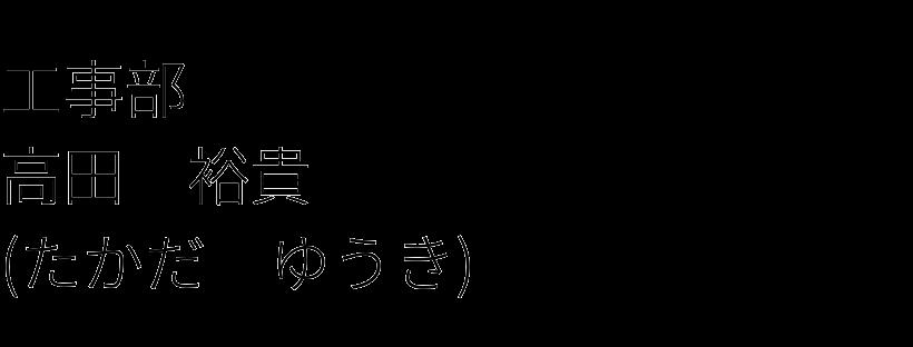 工事部 高田 裕貴