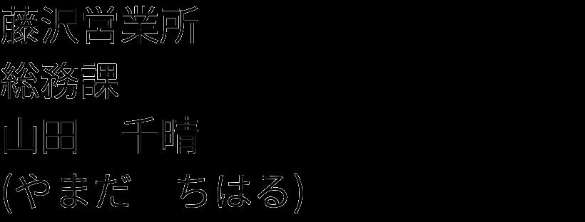 山田 千晴