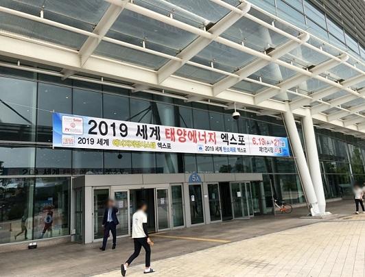韓国ソーラーEXPO 2019