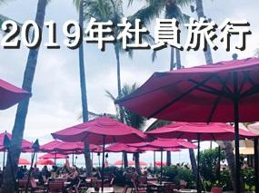 2019年社員旅行 ~inハワイ~(後編)