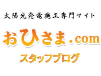 【パンダ発電所??】